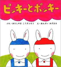 Picky and Pocky (hb) (Japanese edition)