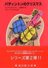 More About Paddington (Japanese edition)