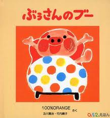Oink (board book) (Japanese edition)