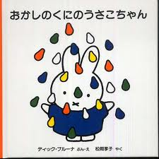 Miffy's Rainy Day (hb) (Japanese edition)