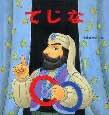 The Magic Show (hb) (Japanese edition)