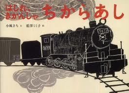 The Story Of The Mighty Locomotive