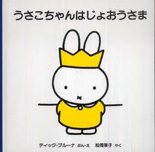 Queen Miffy (hb) (Japanese edition)