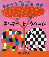 Wilber and Elmer (hb) (Japanese edition)