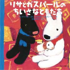 Gaspard and Lisa: Brioche (hb) (Japanese edition)