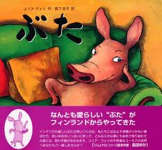 Pigs (Japanese edition)