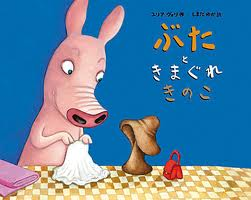 Whimsical Pig and Mushroom (Japanese edition)