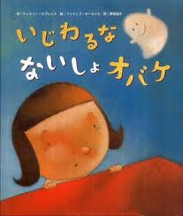 Sarah's Little Ghosts (Japanese edition)