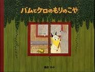 Kero and the forest and saw Bam (Bamu to Kero No Mori No Koya ) (Japanese edition)