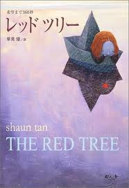 The Red Tree (Japanese edition)